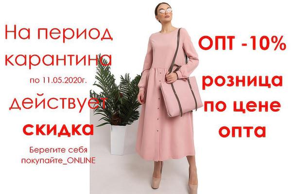 Берегите себя #покупайте_ONLINE